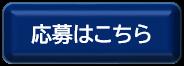 grants_shokuken.or.jp